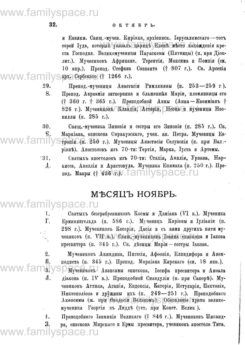 Поиск по фамилии - Адрес-календарь Нижегородской епархии на 1888 год, страница 1032