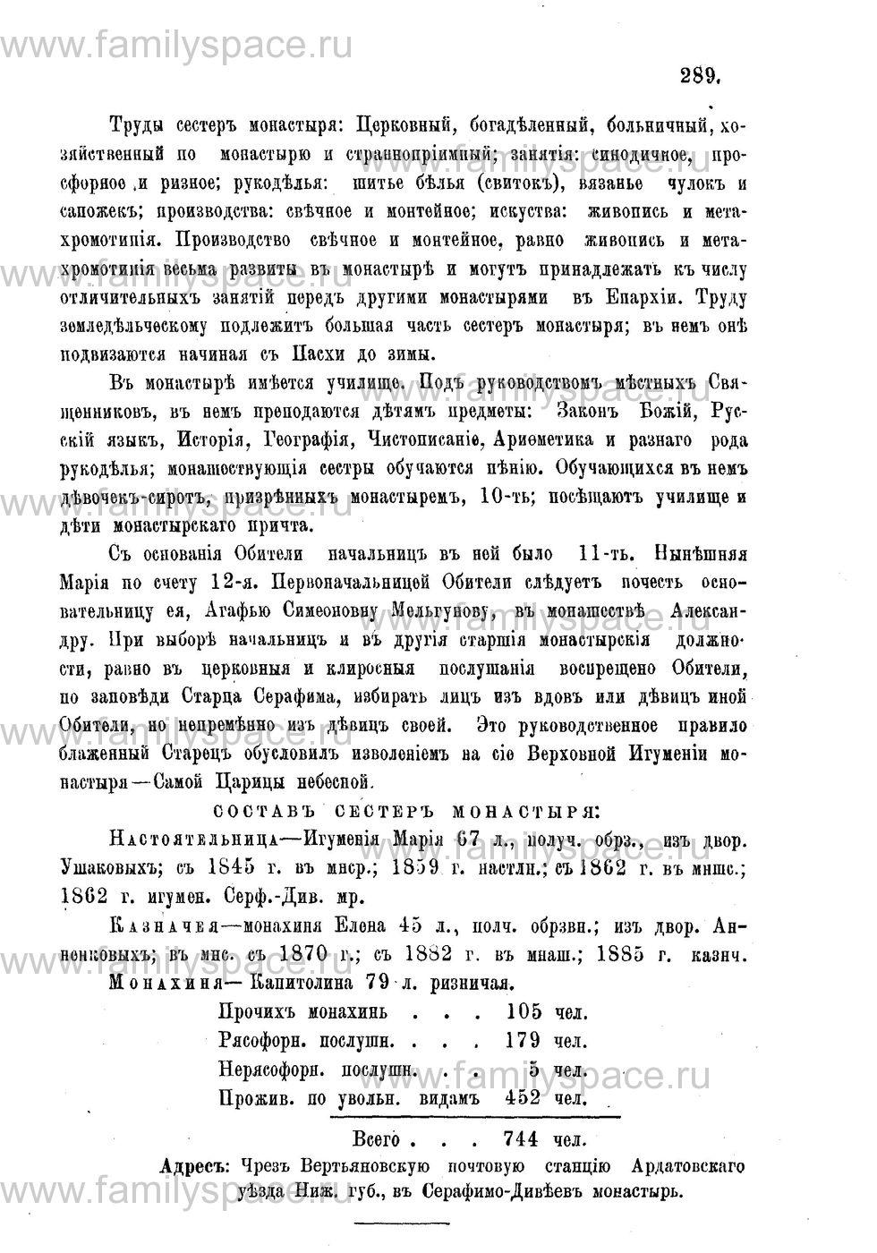 Поиск по фамилии - Адрес-календарь Нижегородской епархии на 1888 год, страница 1289