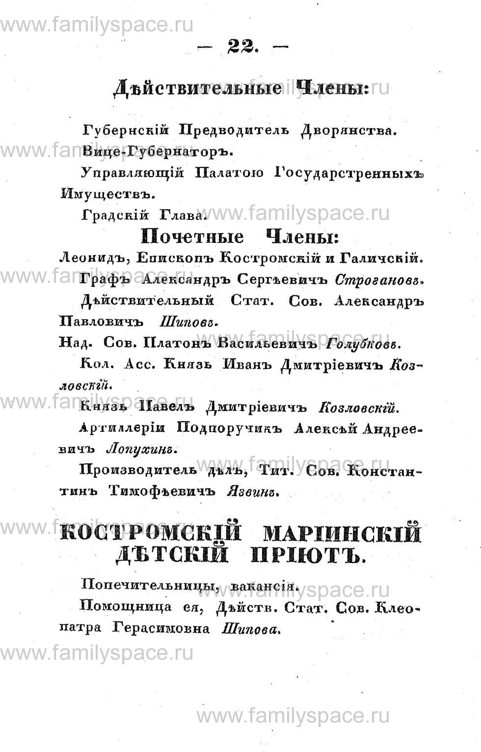 Поиск по фамилии - Памятная книжка Костромской губернии на 1853 год, страница 22