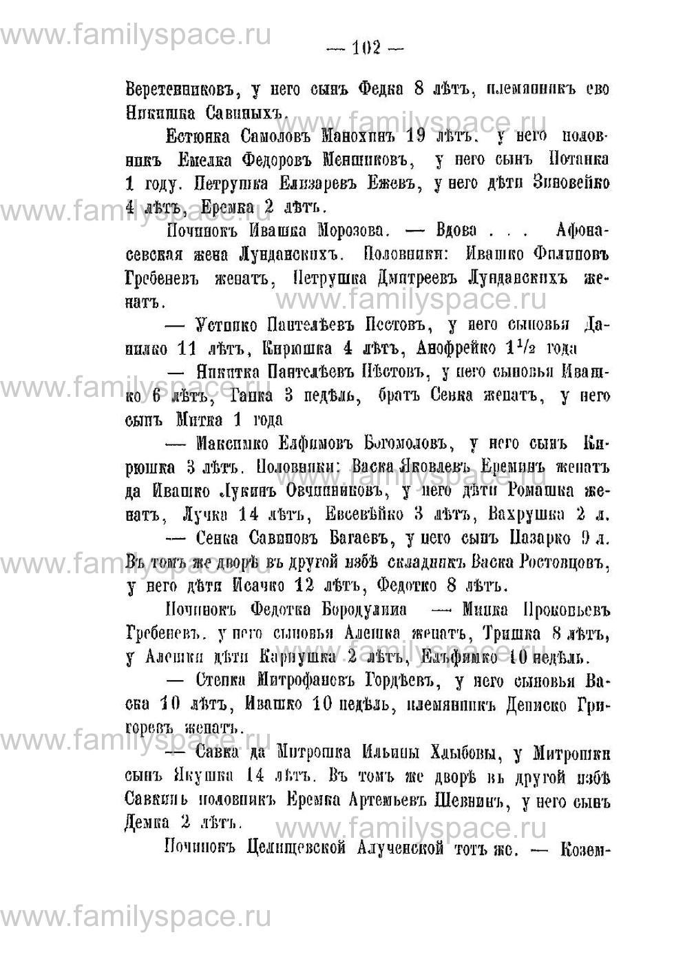 Поиск по фамилии - Переписная книга Орлова и волостей 1678 г, страница 98