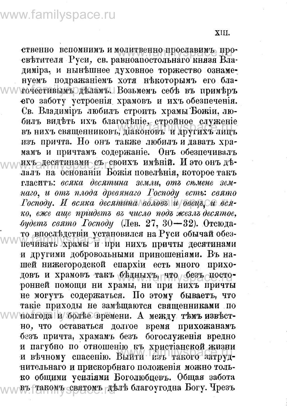 Поиск по фамилии - Адрес-календарь Нижегородской епархии на 1888 год, страница 14