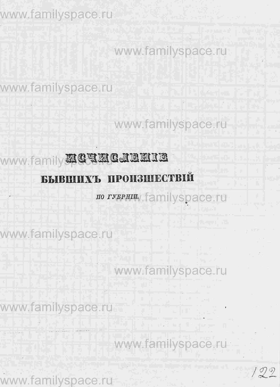Поиск по фамилии - Памятная книга за 1853 год по Могилёвской губернии, страница 143
