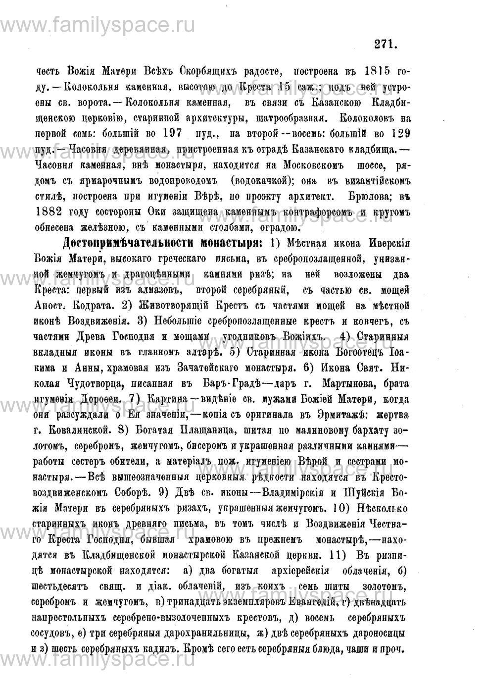 Поиск по фамилии - Адрес-календарь Нижегородской епархии на 1888 год, страница 1271