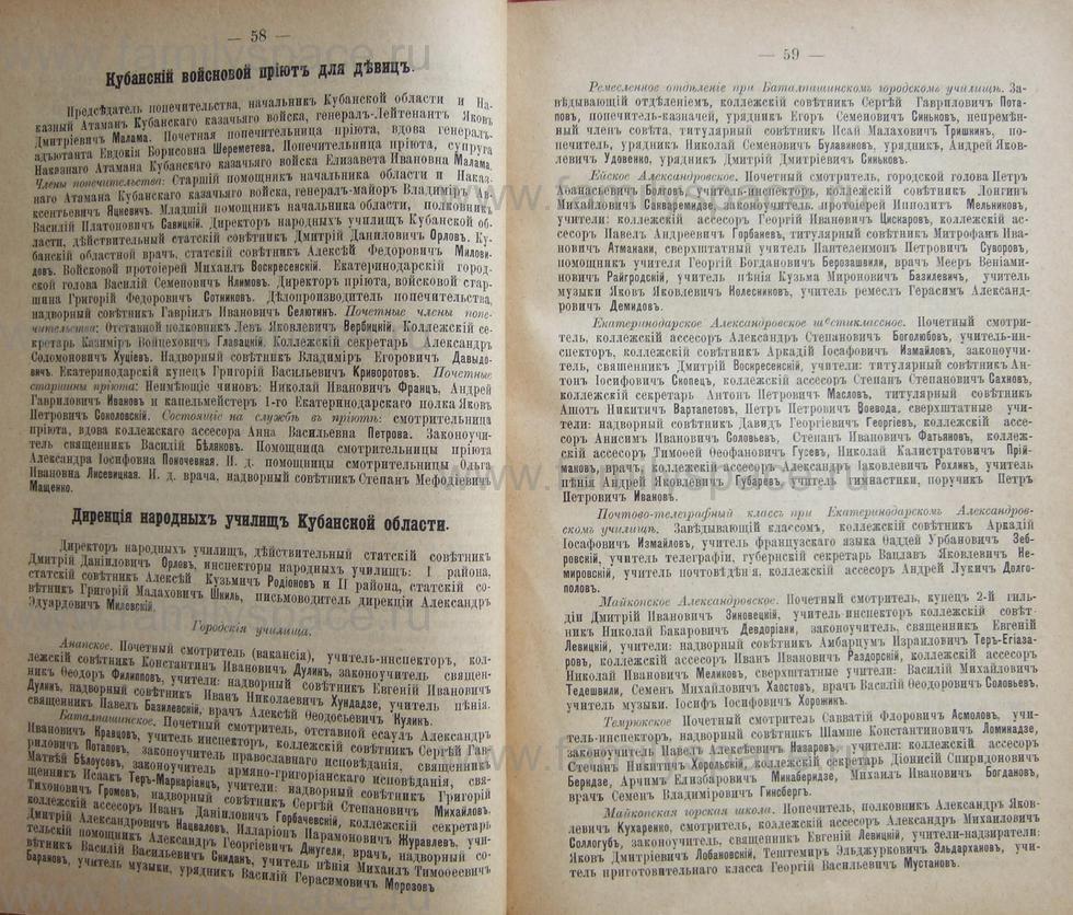 Поиск по фамилии - Кубанский календарь на 1898 год, страница 1058