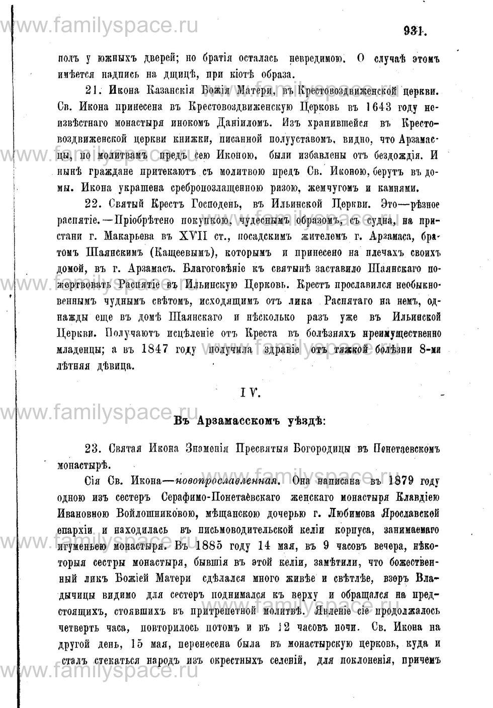 Поиск по фамилии - Адрес-календарь Нижегородской епархии на 1888 год, страница 1931
