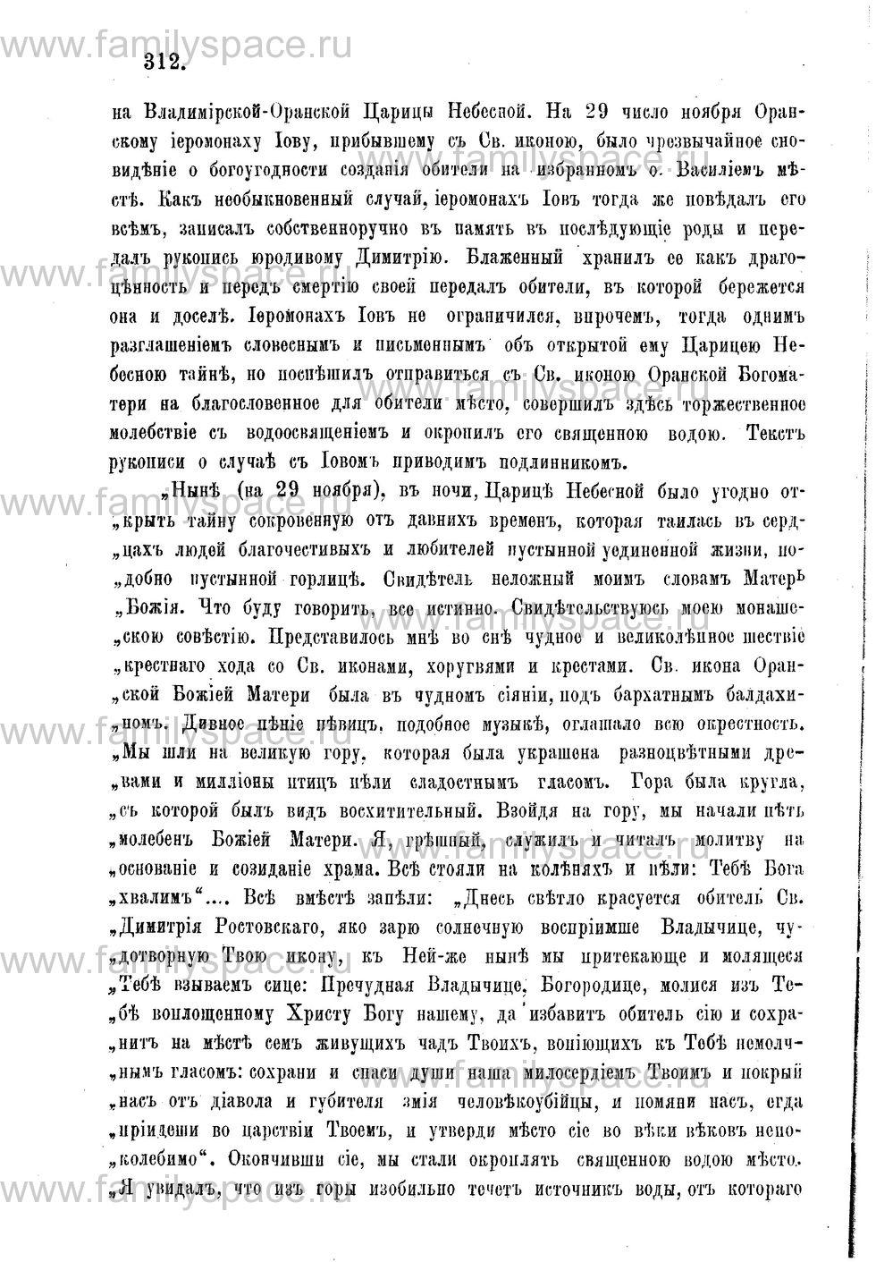 Поиск по фамилии - Адрес-календарь Нижегородской епархии на 1888 год, страница 1312