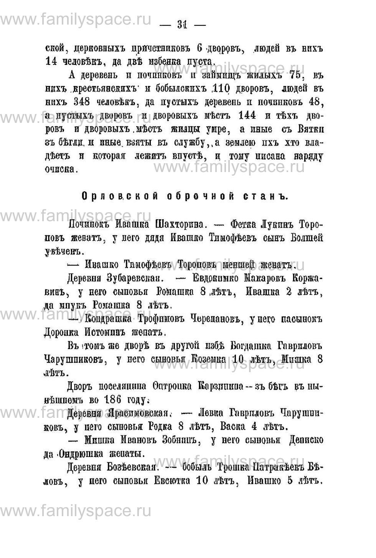 Поиск по фамилии - Переписная книга Орлова и волостей 1678 г, страница 27
