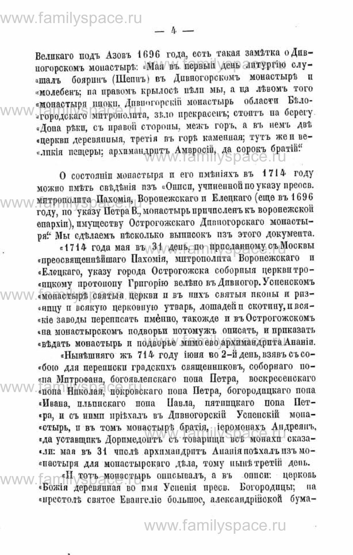 Поиск по фамилии - Памятная книжка Воронежской губернии на 1863-1864 годы, страница 4