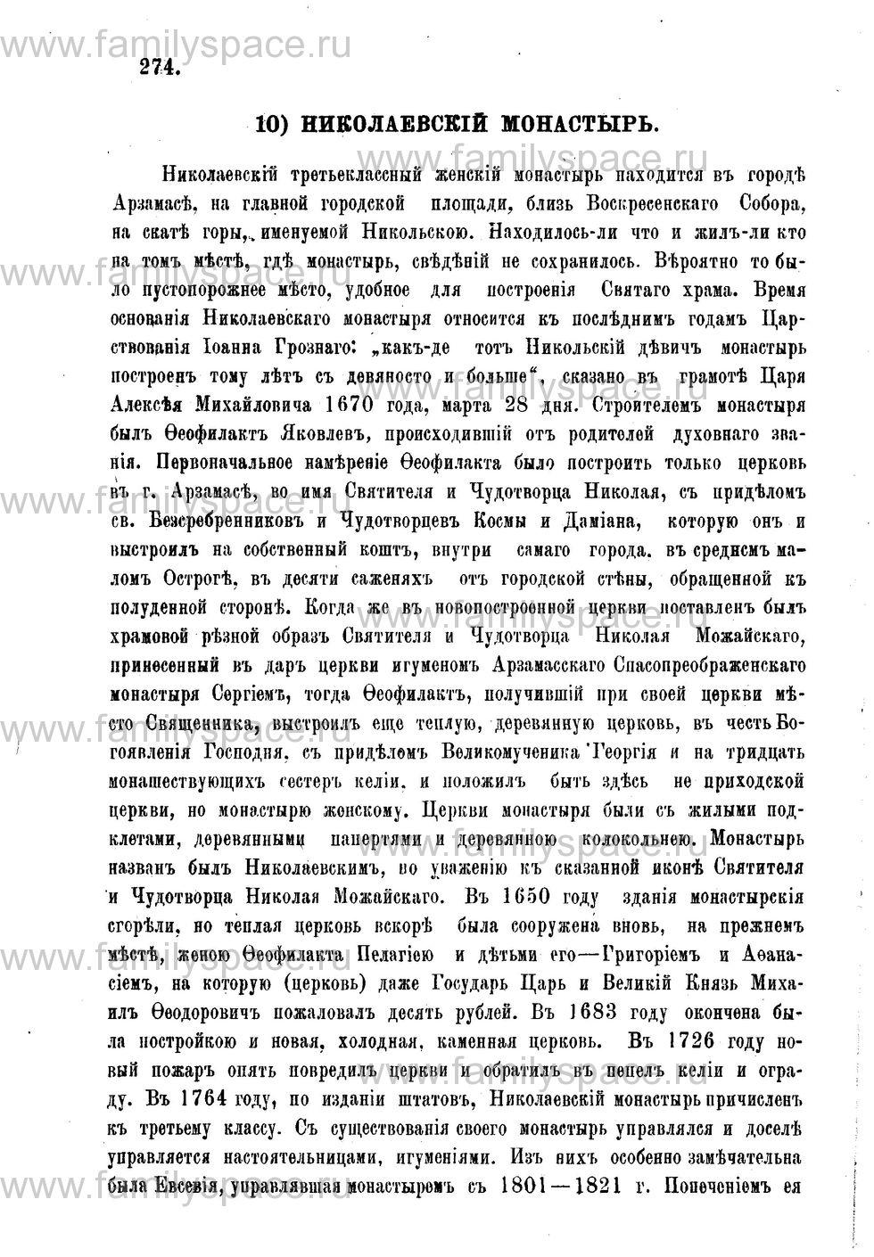 Поиск по фамилии - Адрес-календарь Нижегородской епархии на 1888 год, страница 1274