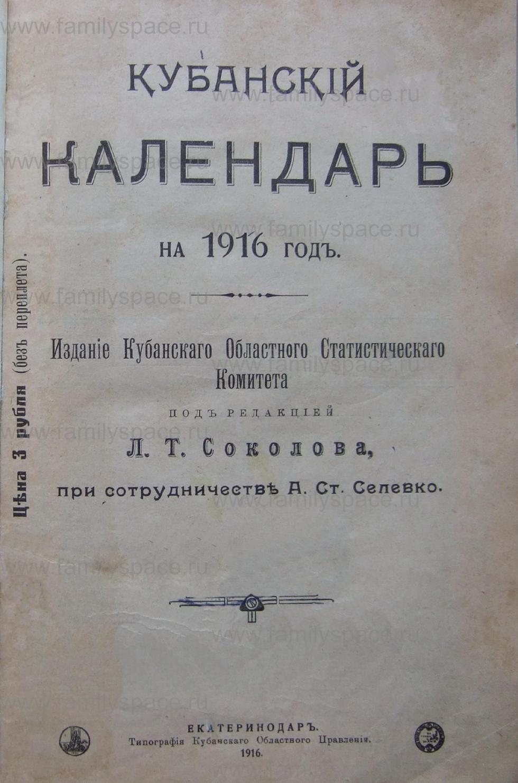 Поиск по фамилии - Кубанский календарь на 1916 год, страница -1
