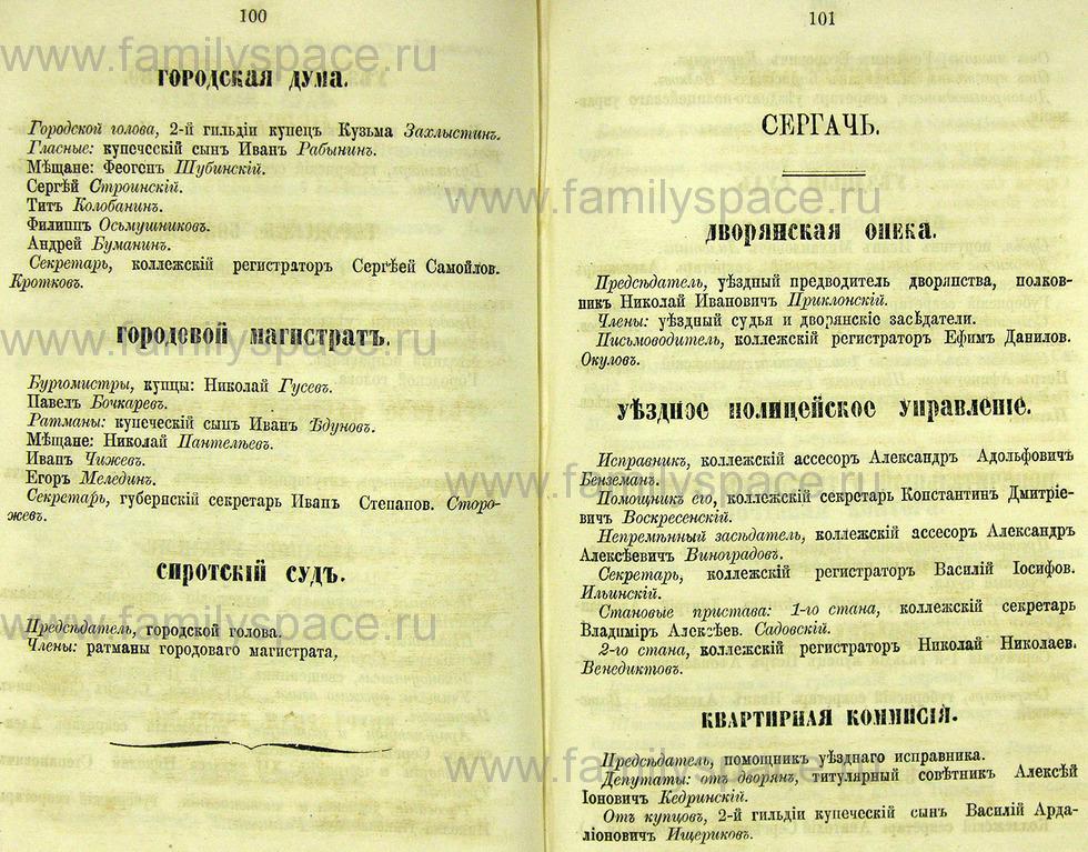 Поиск по фамилии - Памятная книжка Нижегородской губернии на 1865 год, страница 2100
