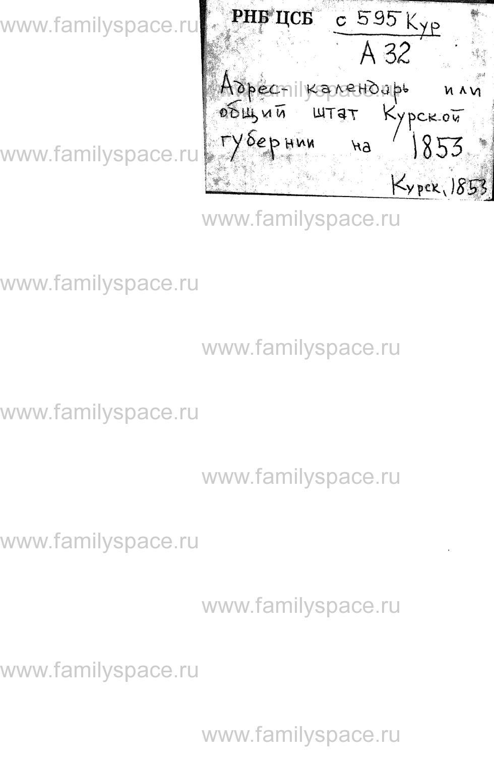 Поиск по фамилии - Адрес-календарь Курской губернии на 1853 год, страница 2011
