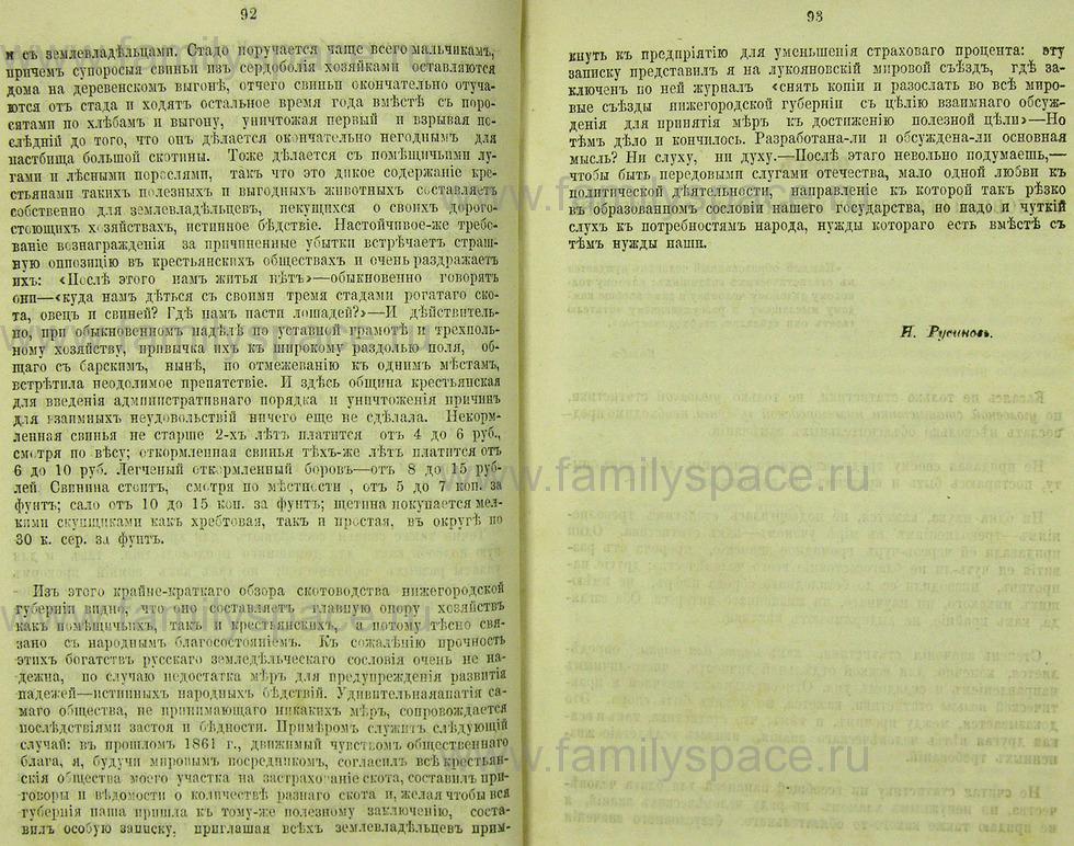 Поиск по фамилии - Памятная книжка Нижегородской губернии на 1865 год, страница 1092