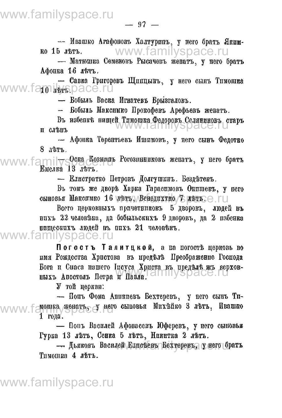 Поиск по фамилии - Переписная книга Орлова и волостей 1678 г, страница 93