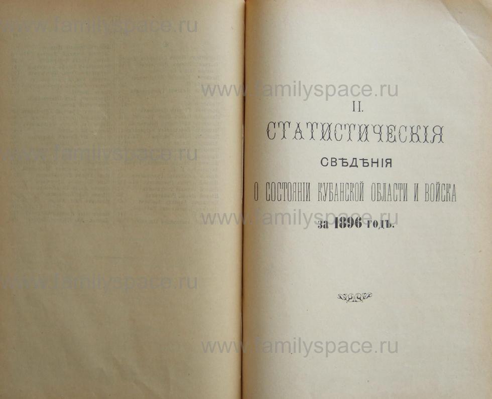 Поиск по фамилии - Кубанский календарь на 1898 год, страница 2001