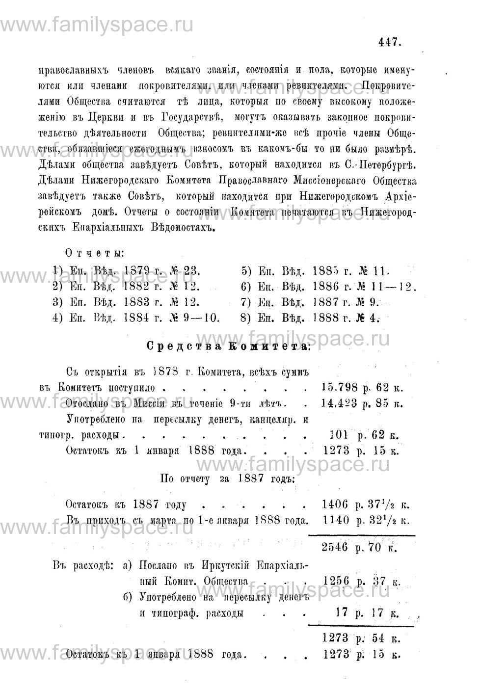 Поиск по фамилии - Адрес-календарь Нижегородской епархии на 1888 год, страница 1447