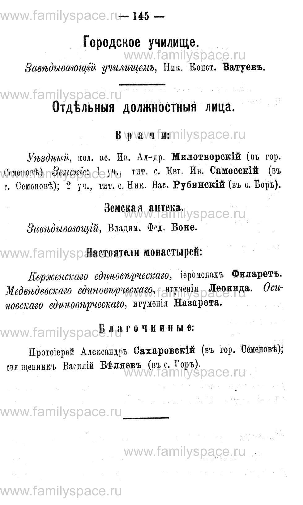 Поиск по фамилии - Адрес-календарь Нижегородской губернии на 1891 год, страница 145