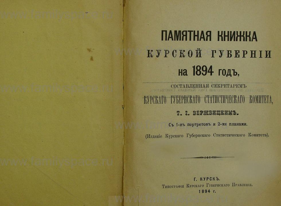 Поиск по фамилии - Памятная книжка Курской губернии на 1894 год, страница -2