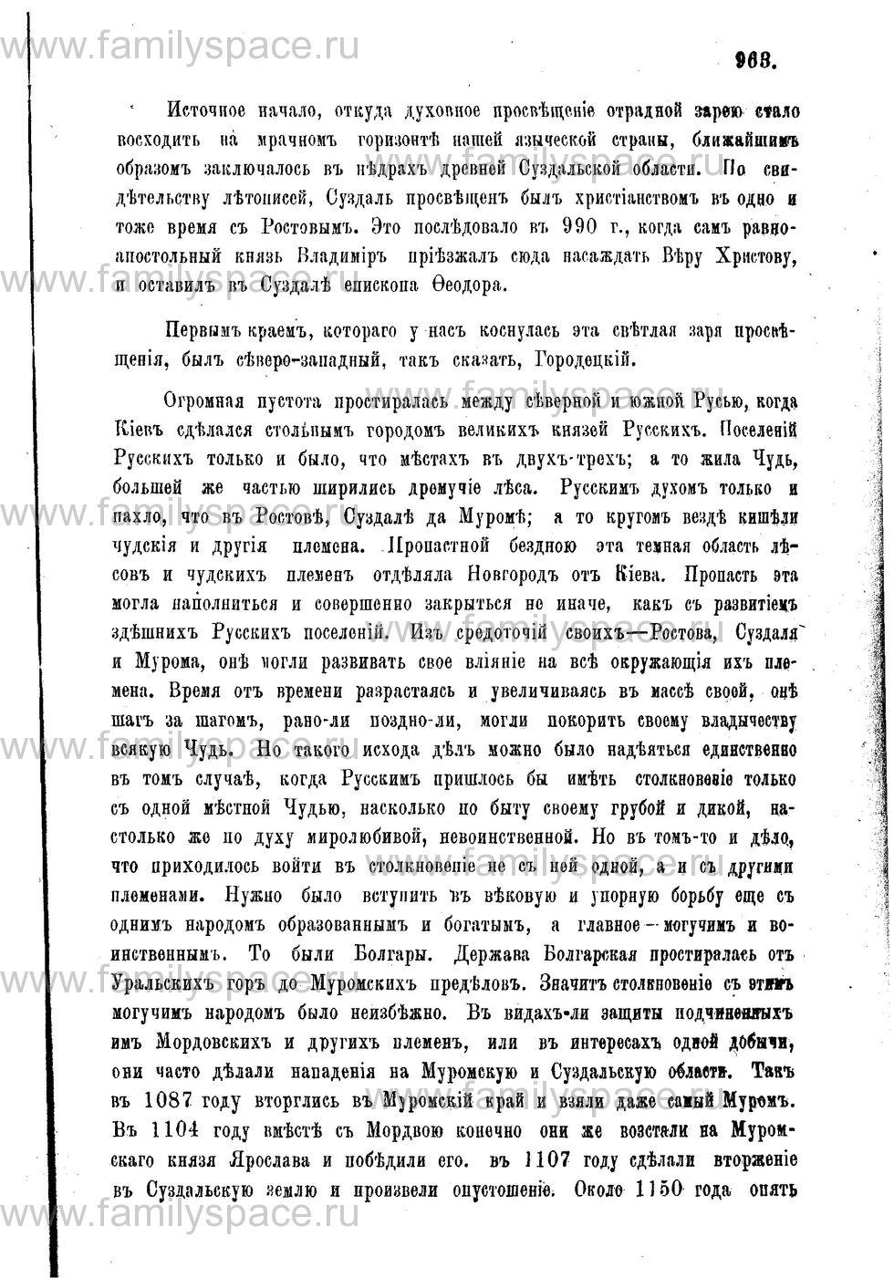 Поиск по фамилии - Адрес-календарь Нижегородской епархии на 1888 год, страница 1963