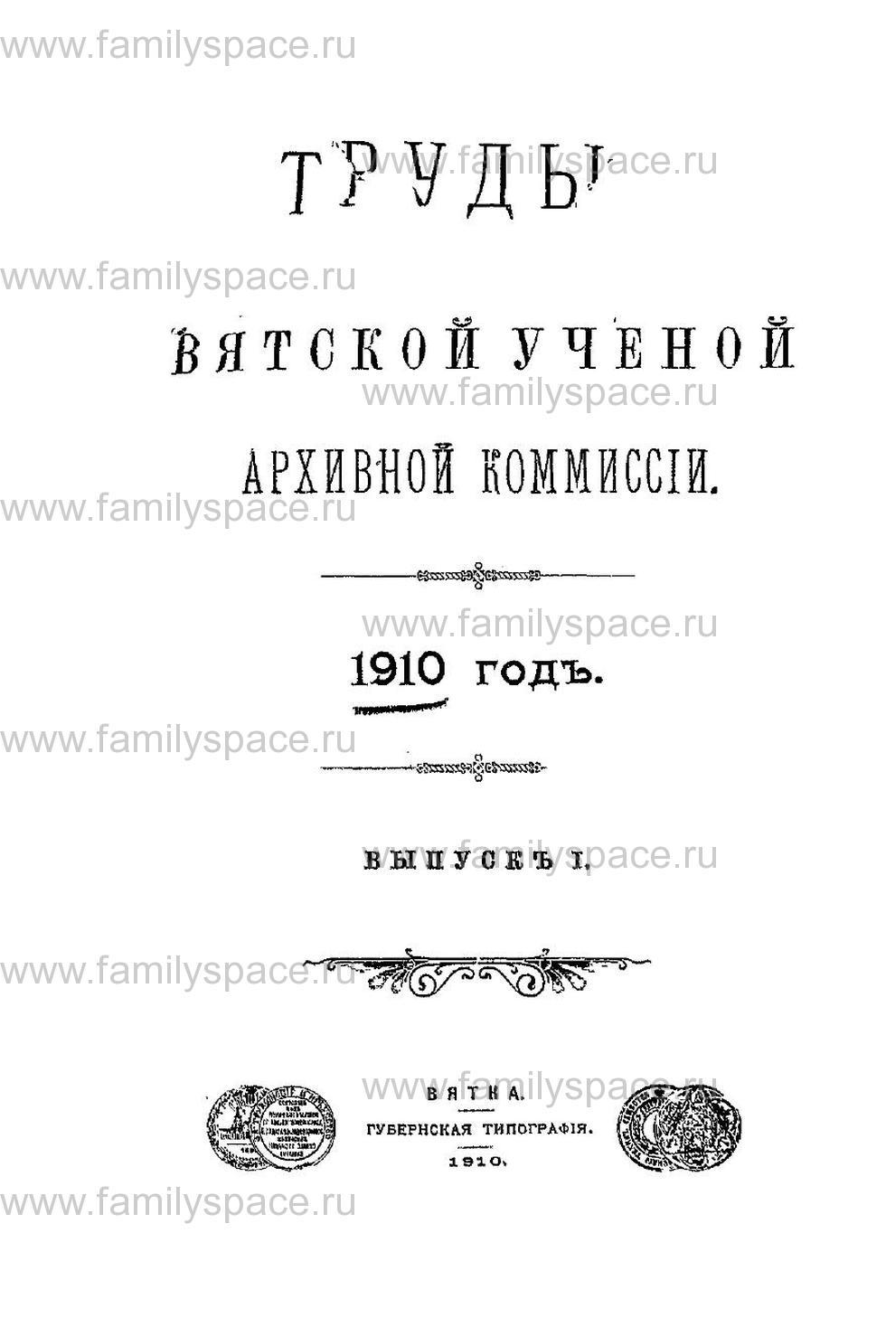 Поиск по фамилии - Переписная книга Орлова и волостей 1678 г, страница 1