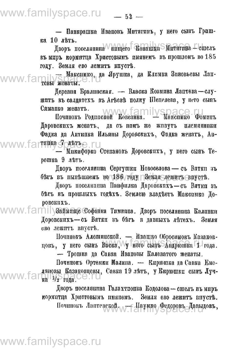 Поиск по фамилии - Переписная книга Орлова и волостей 1678 г, страница 48