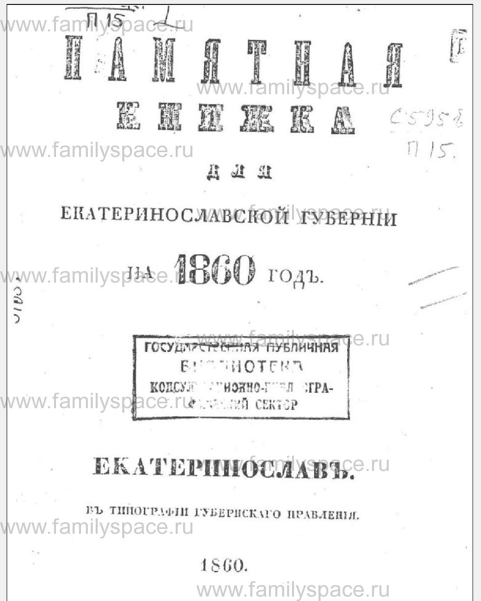 Поиск по фамилии - Памятная книжка для Екатеринославской губернии на 1860 год, страница -3