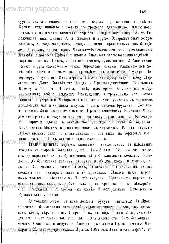 Поиск по фамилии - Адрес-календарь Нижегородской епархии на 1888 год, страница 1439