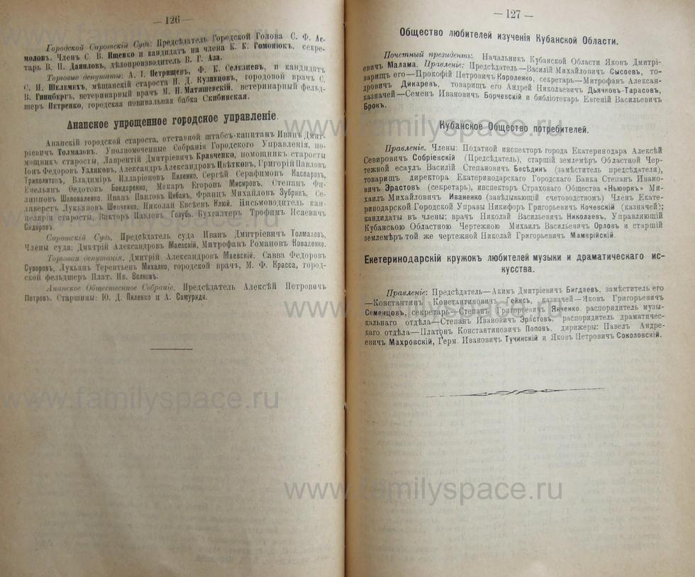 Поиск по фамилии - Кубанский календарь на 1898 год, страница 1126