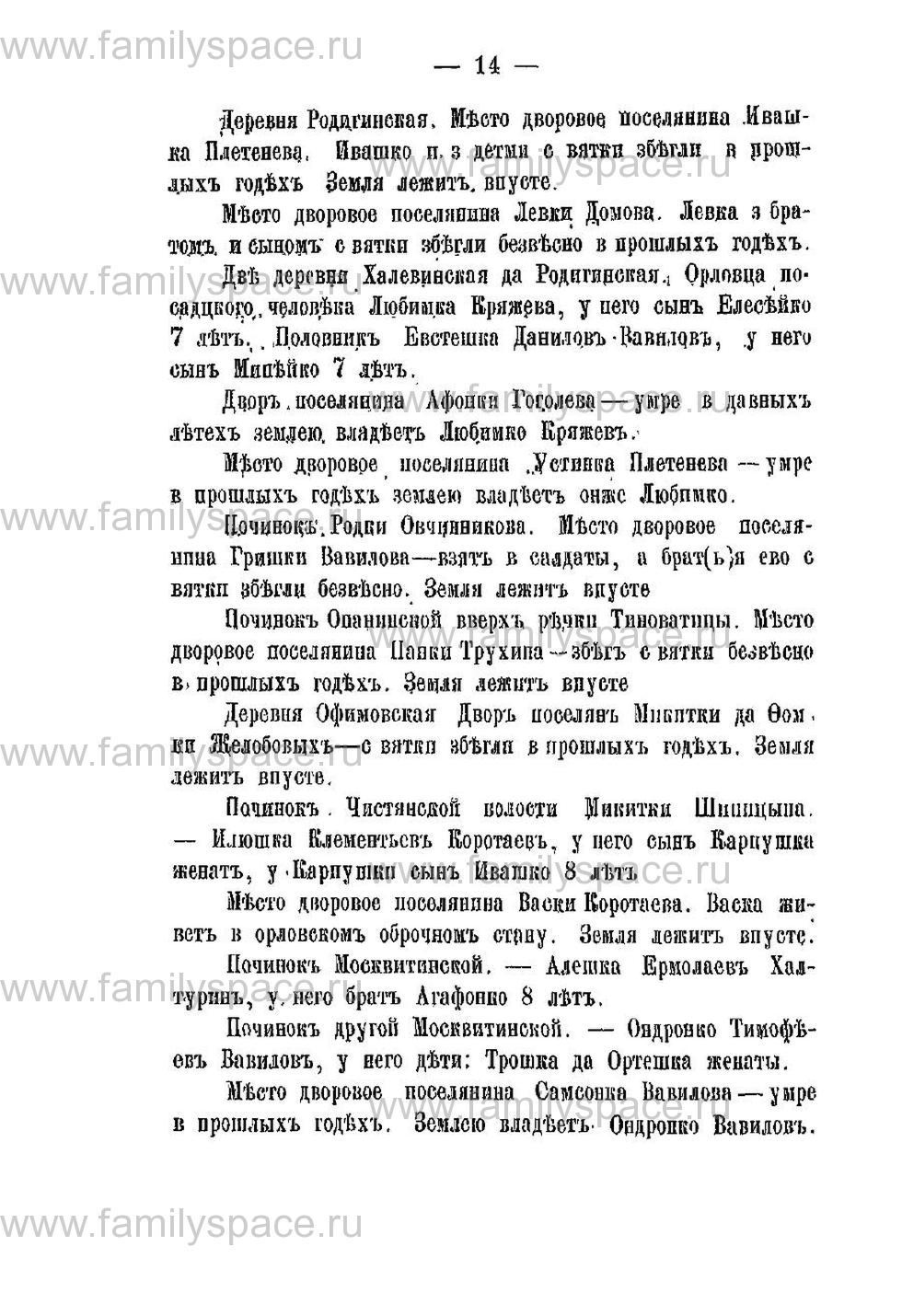 Поиск по фамилии - Переписная книга Орлова и волостей 1678 г, страница 10