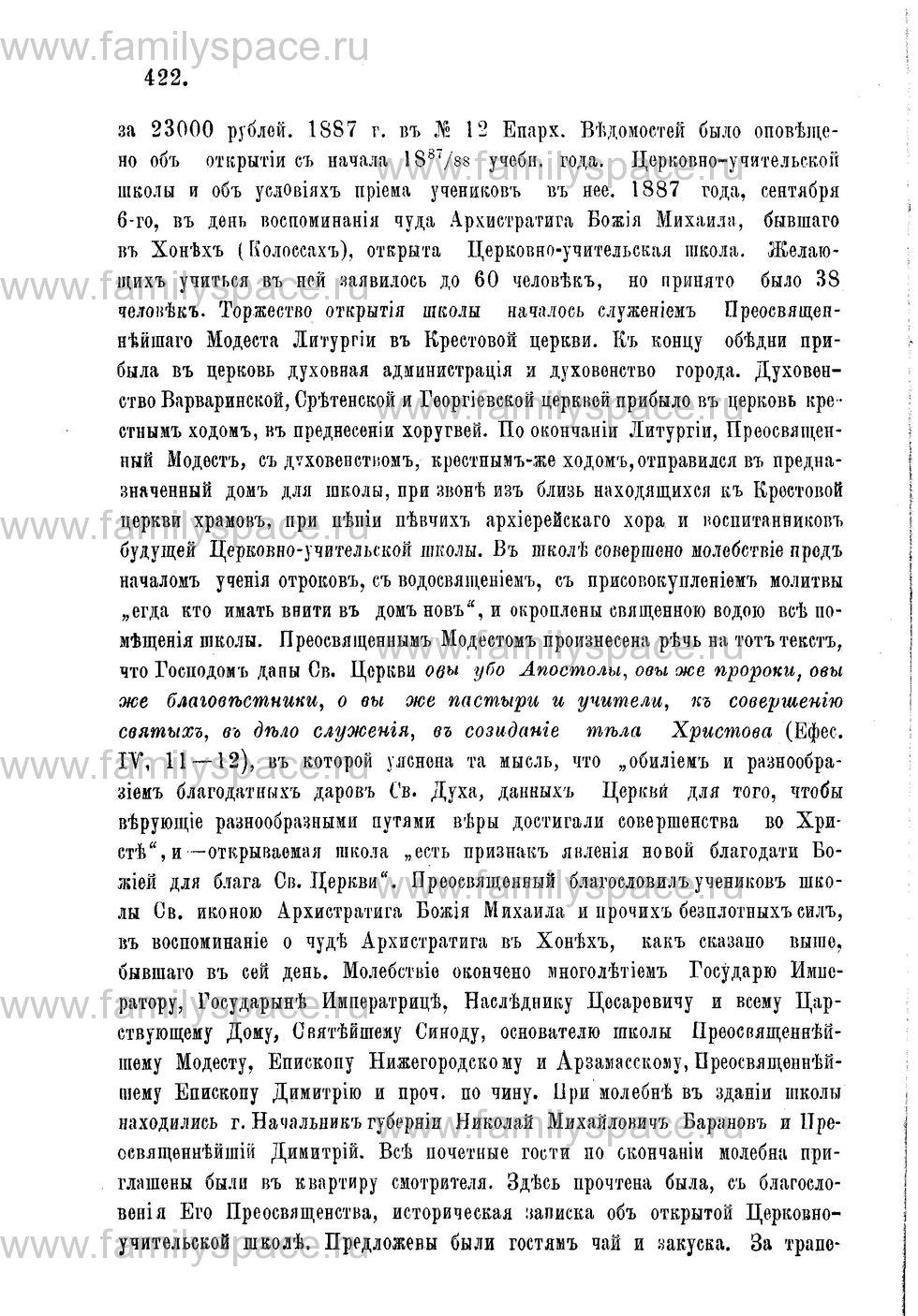 Поиск по фамилии - Адрес-календарь Нижегородской епархии на 1888 год, страница 1422