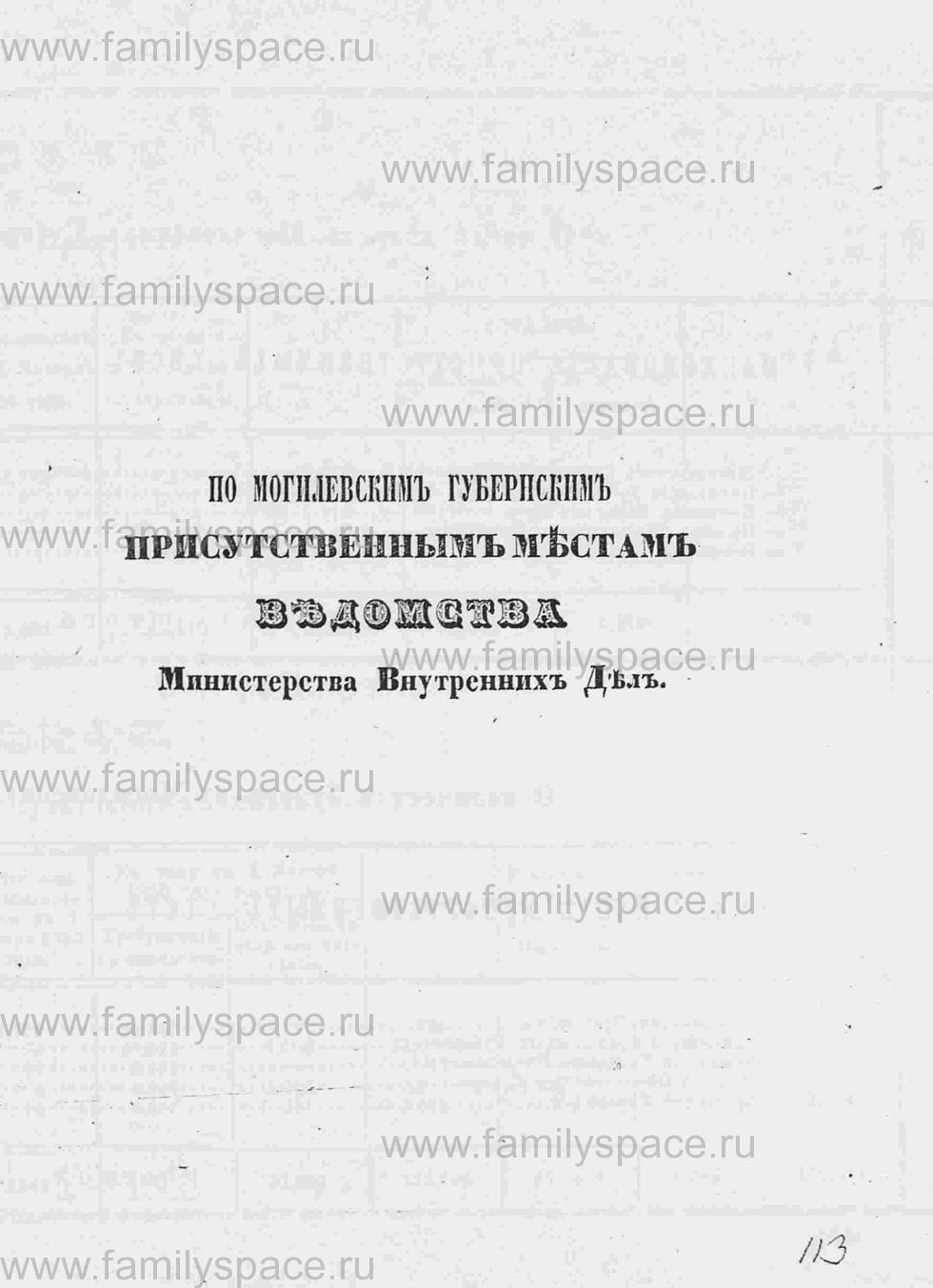 Поиск по фамилии - Памятная книга за 1853 год по Могилёвской губернии, страница 134