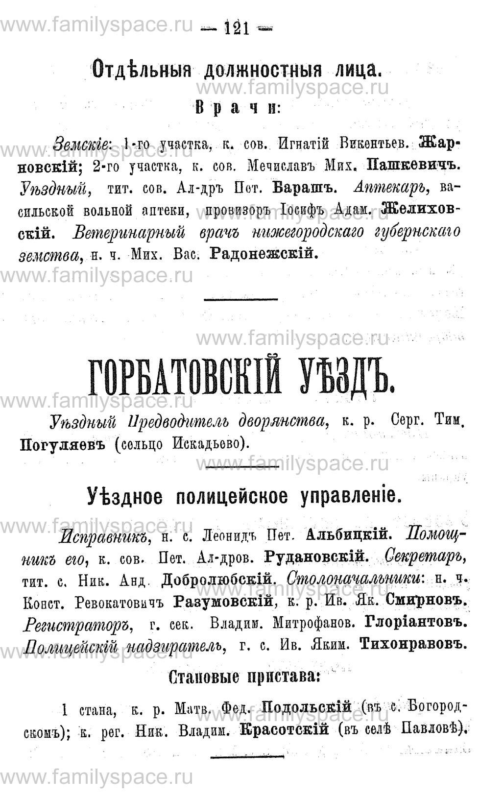 Поиск по фамилии - Адрес-календарь Нижегородской губернии на 1891 год, страница 121