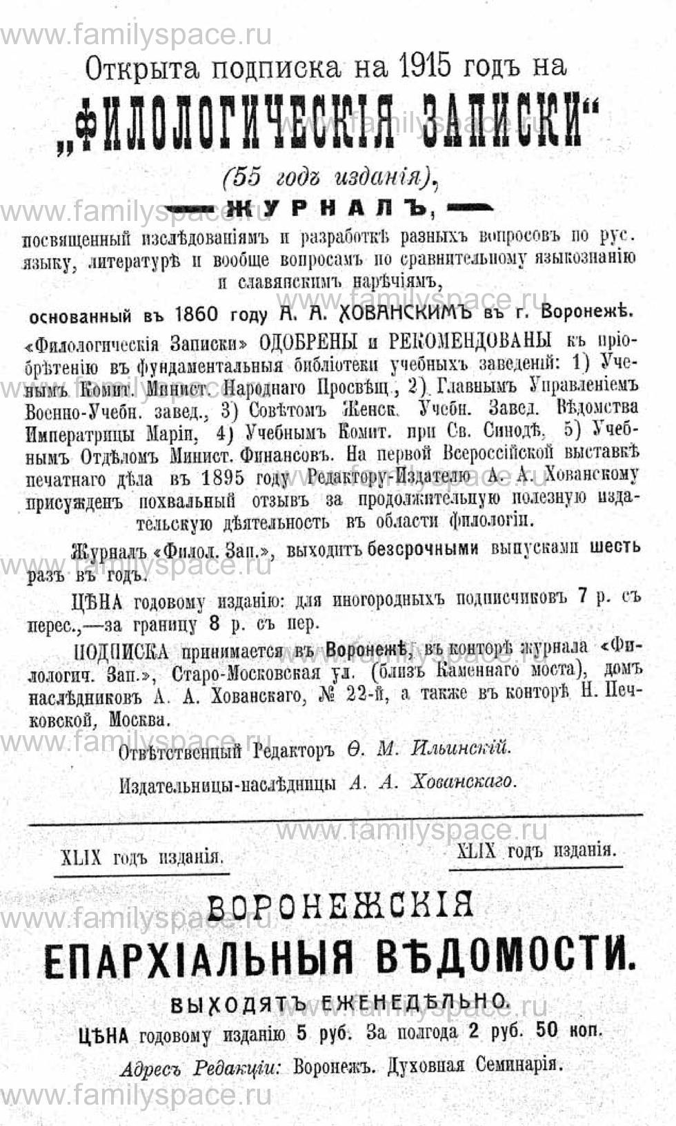 Поиск по фамилии - Памятная книжка Воронежской губернии на 1915 год, страница 6003