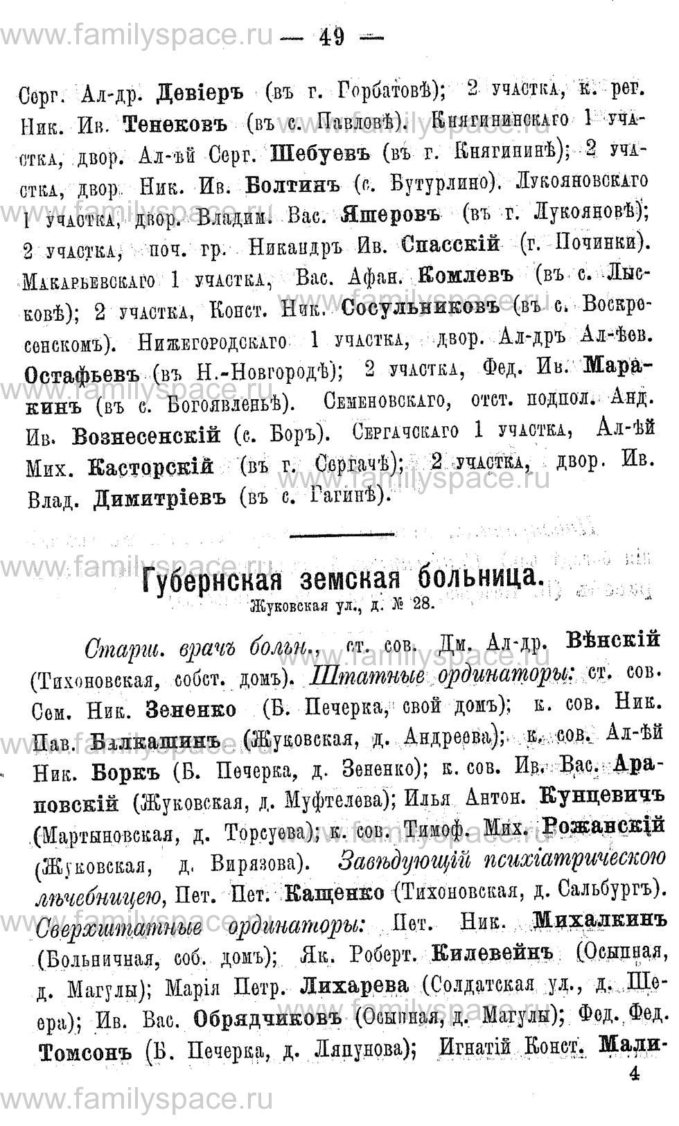 Поиск по фамилии - Адрес-календарь Нижегородской губернии на 1891 год, страница 49