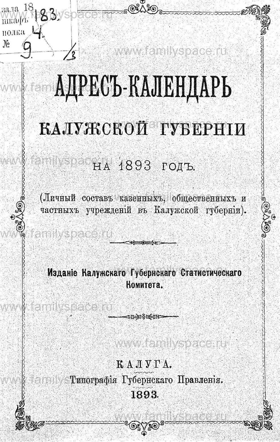 Поиск по фамилии - Адрес-календарь Калужской губернии на 1893 год, страница -4