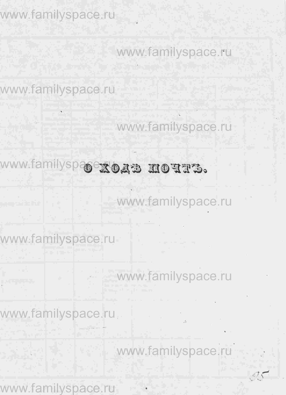 Поиск по фамилии - Памятная книга за 1853 год по Могилёвской губернии, страница 112