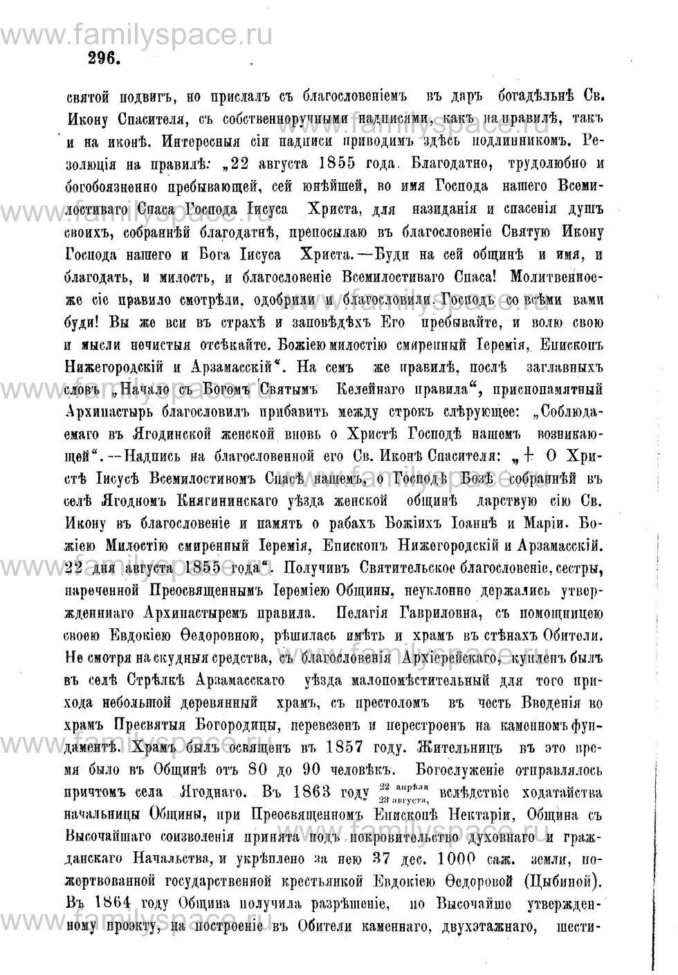 Поиск по фамилии - Адрес-календарь Нижегородской епархии на 1888 год, страница 1296