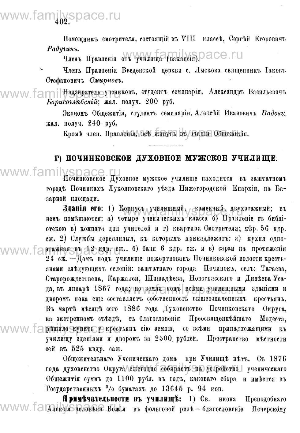 Поиск по фамилии - Адрес-календарь Нижегородской епархии на 1888 год, страница 1402