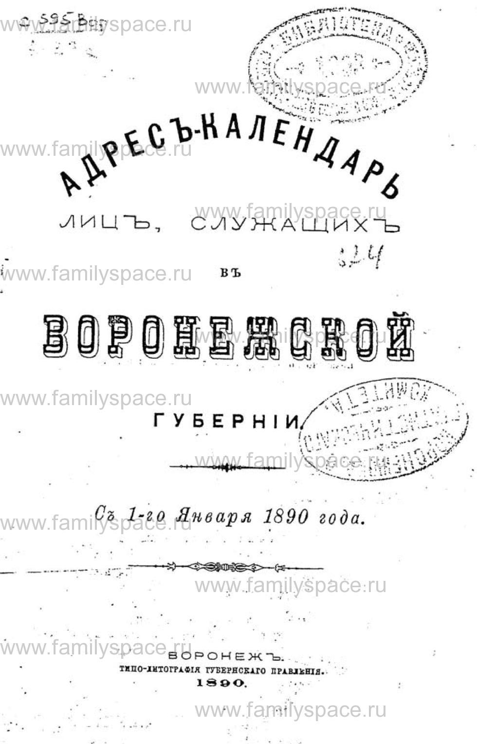 Поиск по фамилии - Адрес-календарь лиц, служащих в Воронежской губернии на 1890 год, страница -2