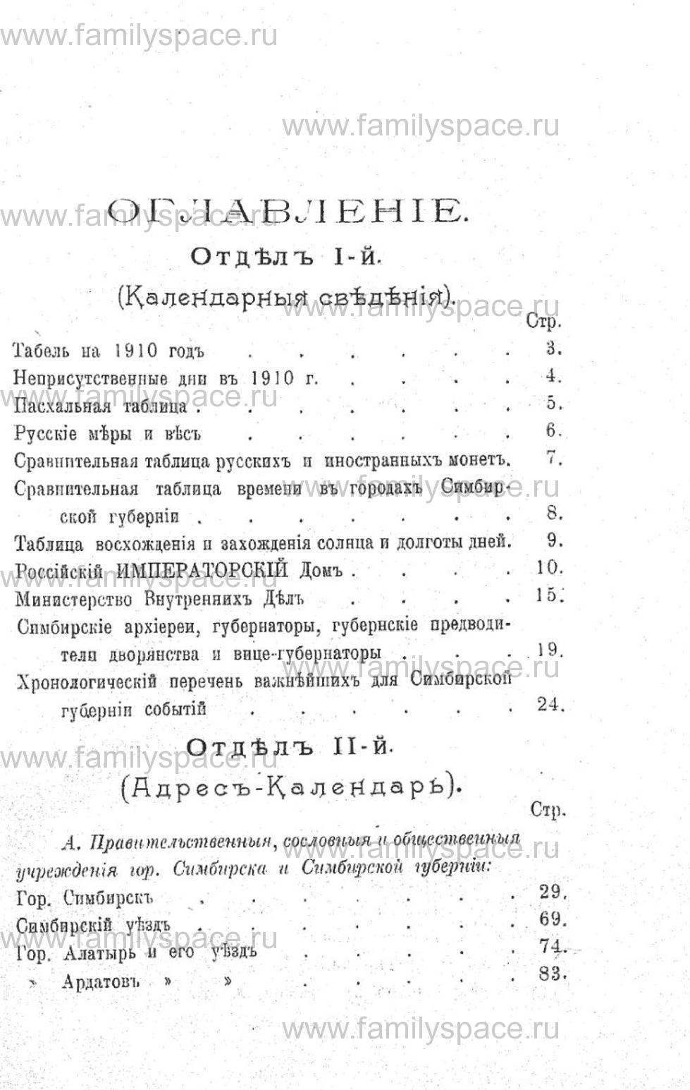 Поиск по фамилии - Памятная книжка и адрес-календарь Симбирской губернии на 1910 год, страница 1