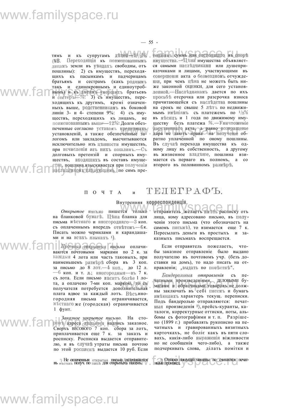 Поиск по фамилии - Екатеринославский адрес-календарь на 1913 год, страница 2055