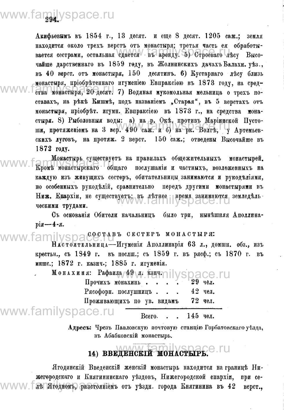 Поиск по фамилии - Адрес-календарь Нижегородской епархии на 1888 год, страница 1294
