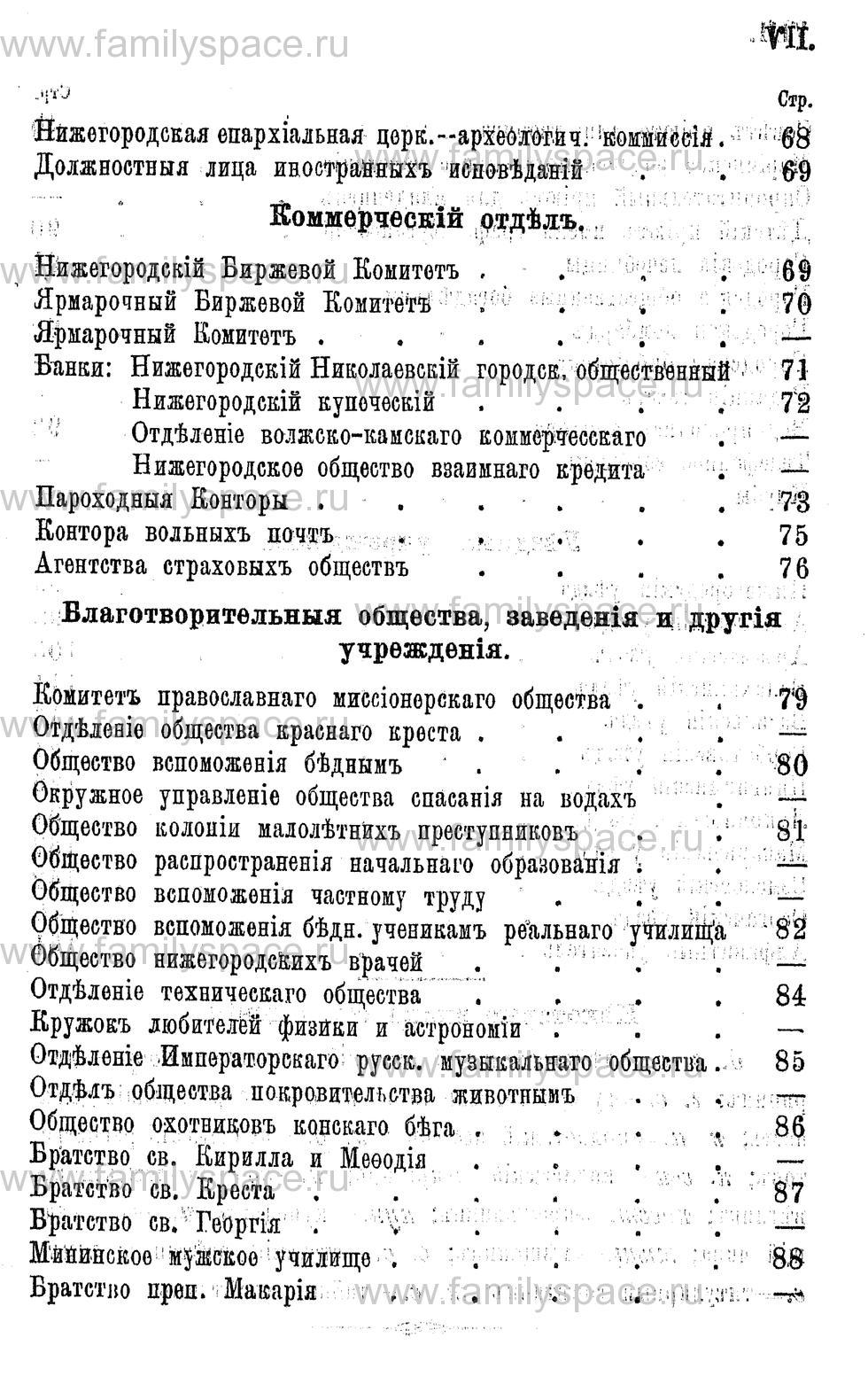 Поиск по фамилии - Адрес-календарь Нижегородской губернии на 1891 год, страница -2