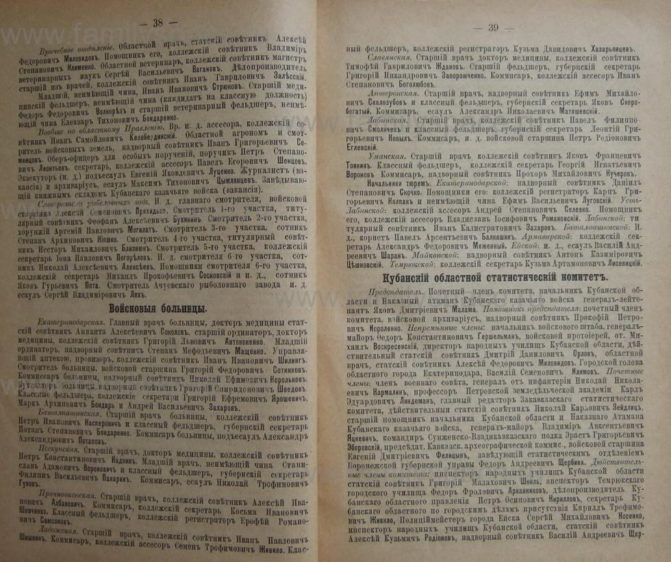 Поиск по фамилии - Кубанский календарь на 1898 год, страница 1038
