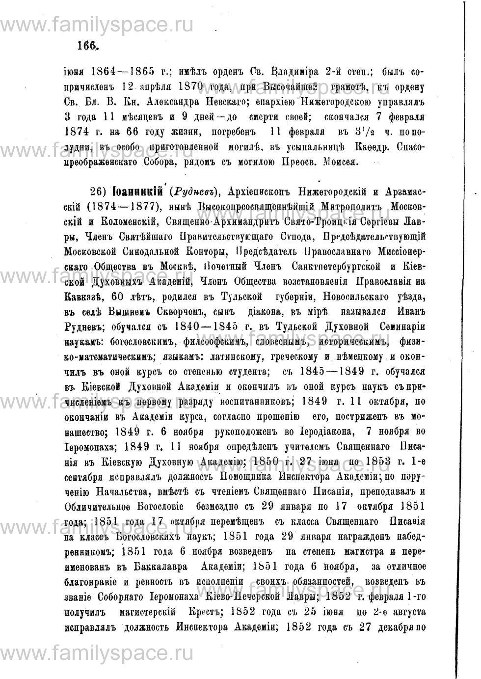 Поиск по фамилии - Адрес-календарь Нижегородской епархии на 1888 год, страница 1166