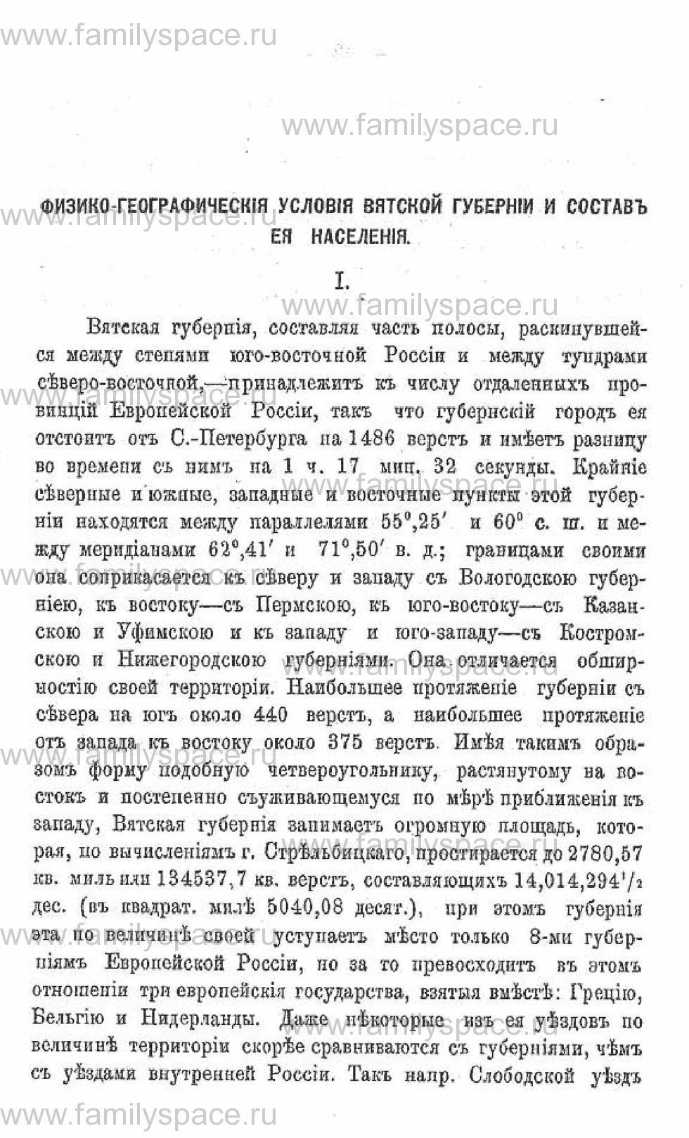 Поиск по фамилии - Календарь Вятской губернии на 1882 год, страница 94