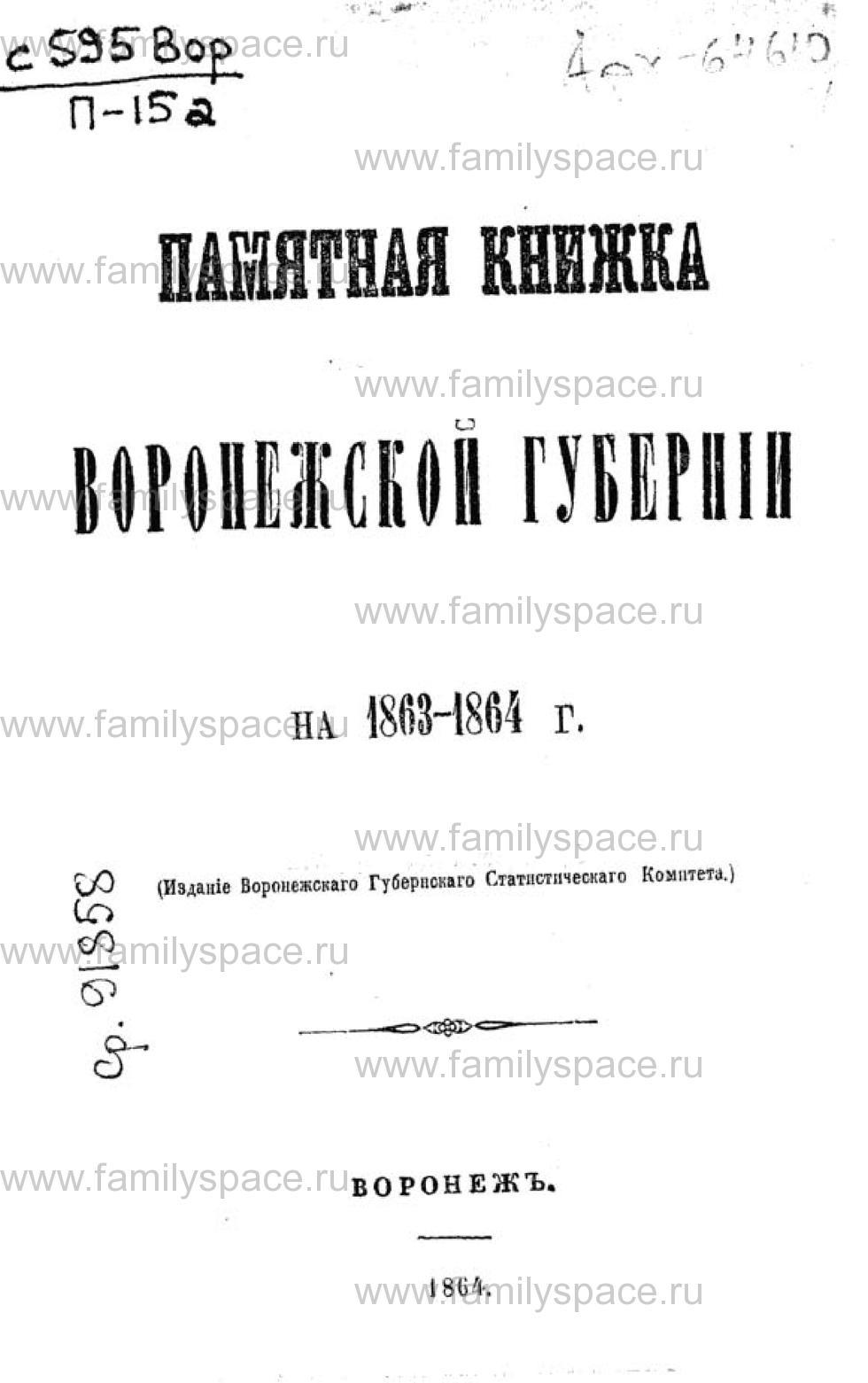 Поиск по фамилии - Памятная книжка Воронежской губернии на 1863-1864 годы, страница -4