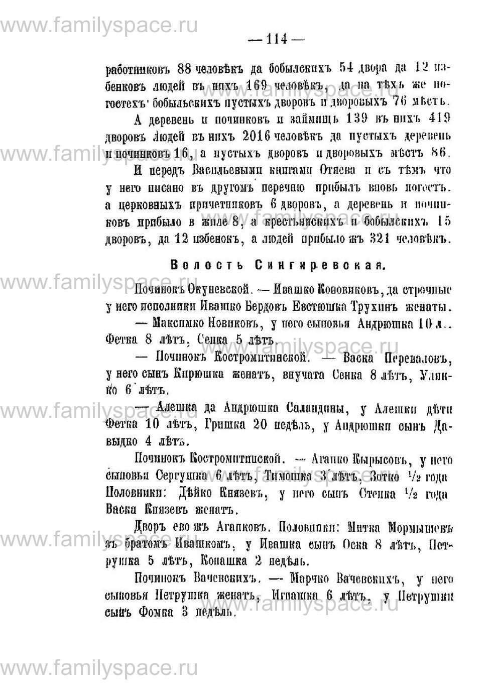 Поиск по фамилии - Переписная книга Орлова и волостей 1678 г, страница 110