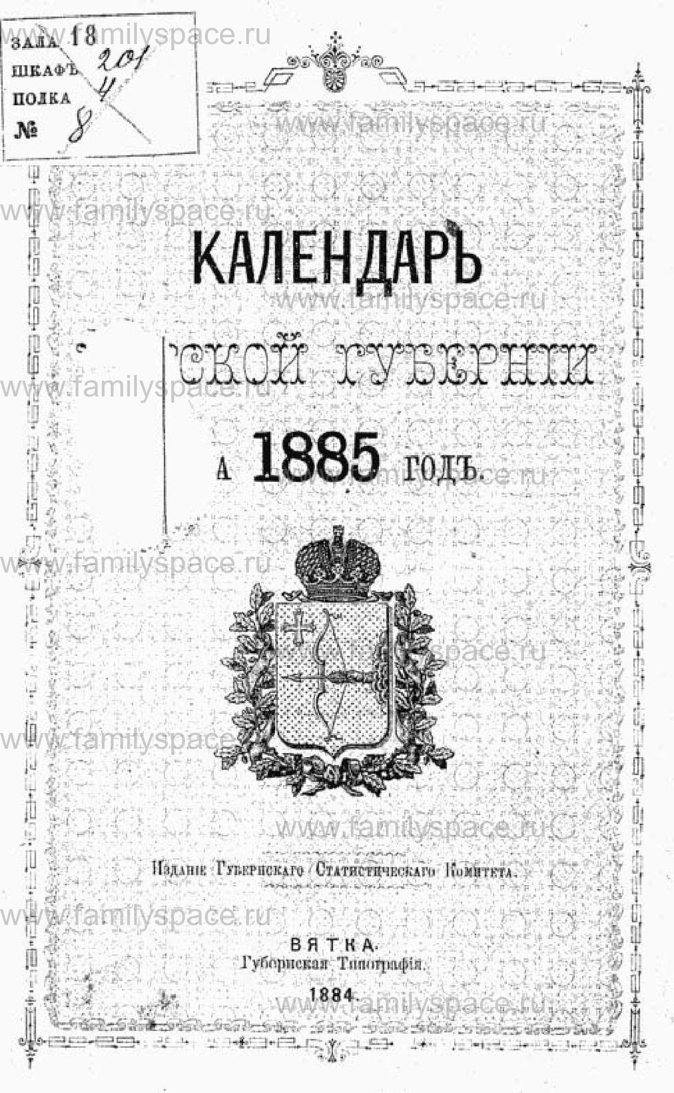 Поиск по фамилии - Календарь Вятской губернии на 1885 год, страница 1