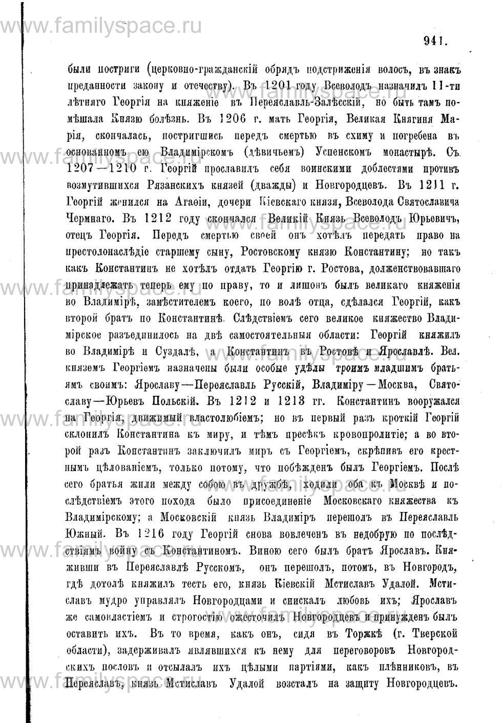 Поиск по фамилии - Адрес-календарь Нижегородской епархии на 1888 год, страница 1941